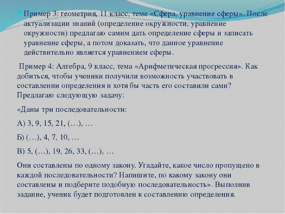 Пример 3: геометрия, 11 класс, теме «Сфера, уравнение сферы». После актуализа...