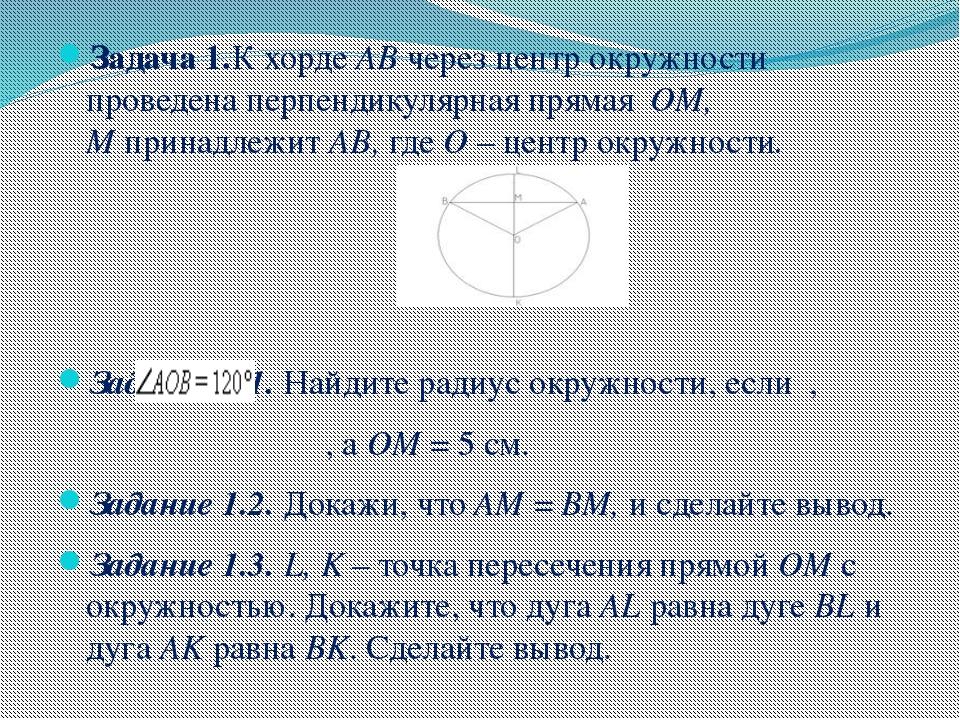 Задача 1.К хордеАВчерез центр окружности проведена перпендикулярная прямая...