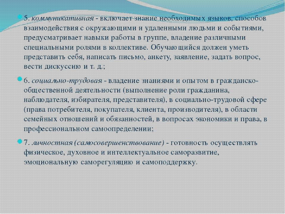 5. коммуникативная - включает знание необходимых языков, способов взаимодейст...