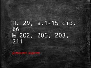 П. 29, в.1-15 стр. 66 № 202, 206, 208, 211 Домашнее задание