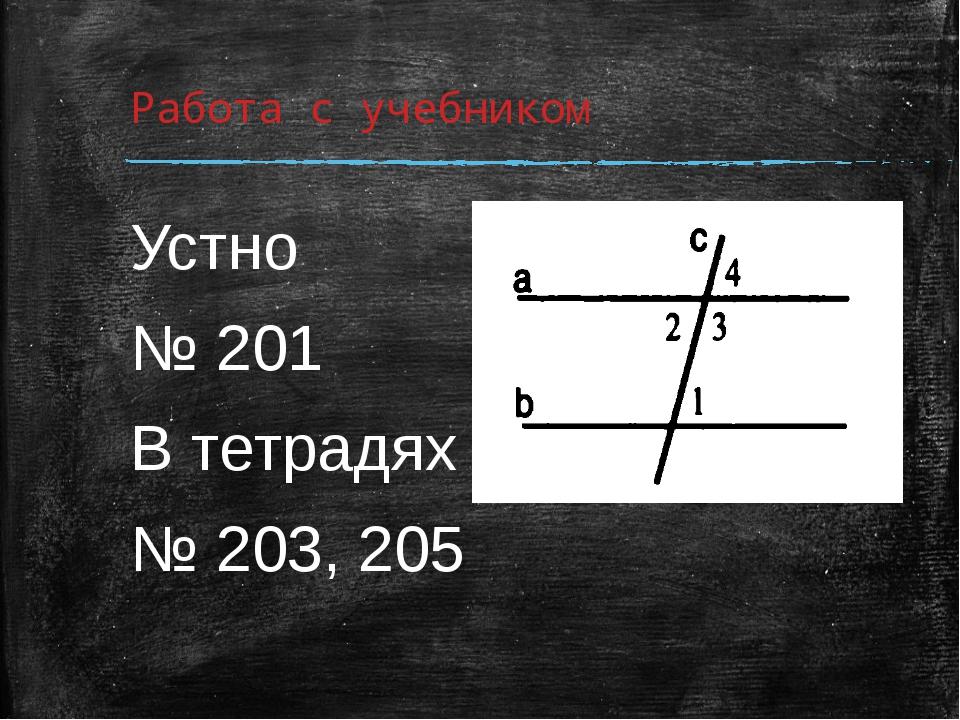 Работа с учебником Устно № 201 В тетрадях № 203, 205