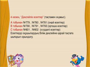 """4 кезең. """"Деңгейлік есептер"""" (тақтамен жұмыс). А тобынан №779 , №780 , №781"""