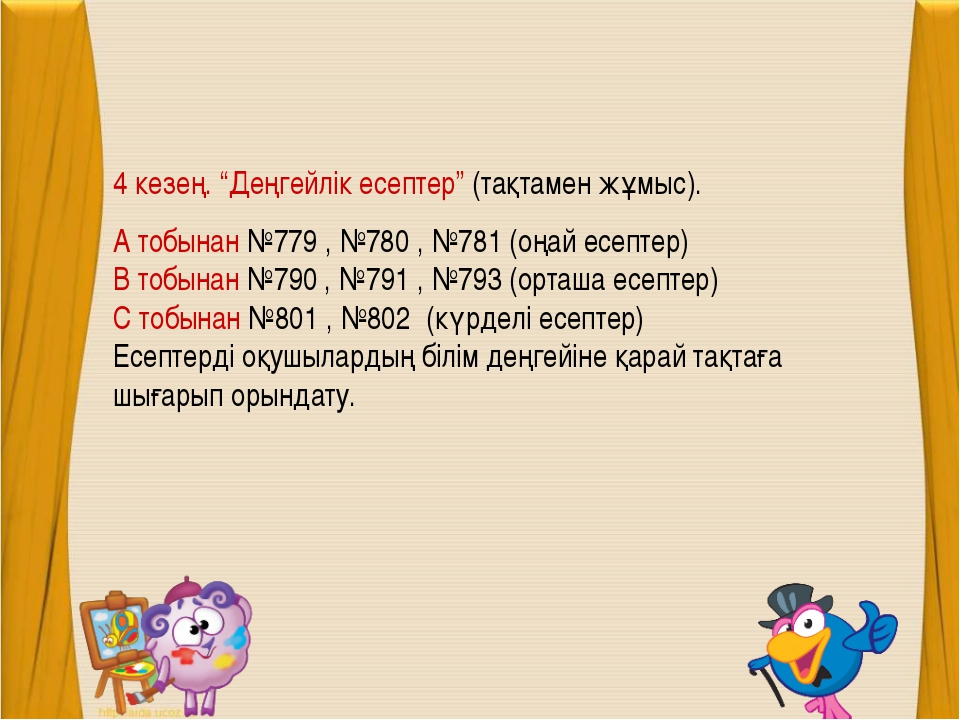 """4 кезең. """"Деңгейлік есептер"""" (тақтамен жұмыс). А тобынан №779 , №780 , №781..."""