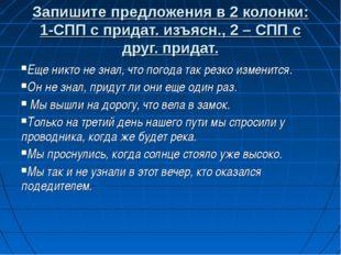Запишите предложения в 2 колонки: 1-СПП с придат. изъясн., 2 – СПП с друг. пр