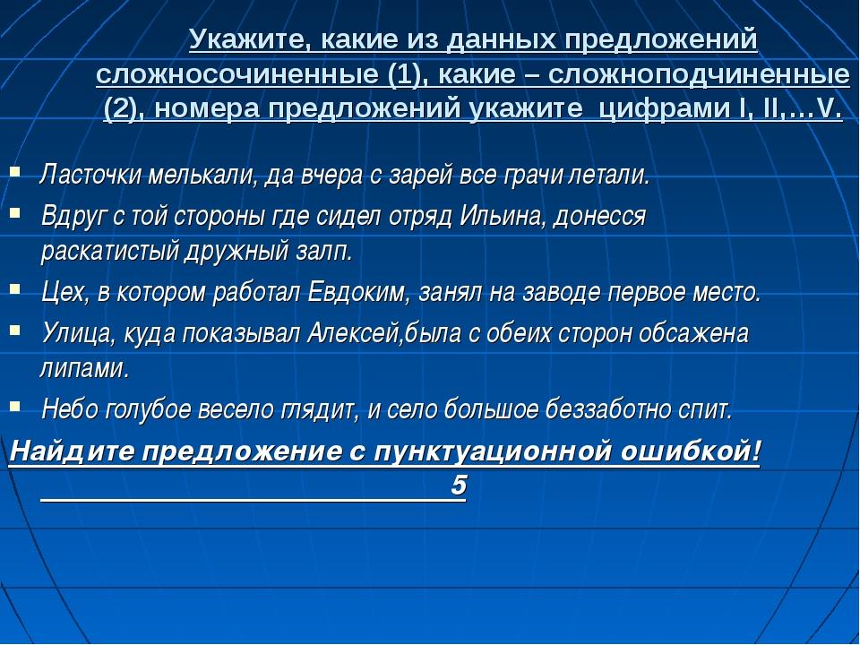Укажите, какие из данных предложений сложносочиненные (1), какие – сложноподч...