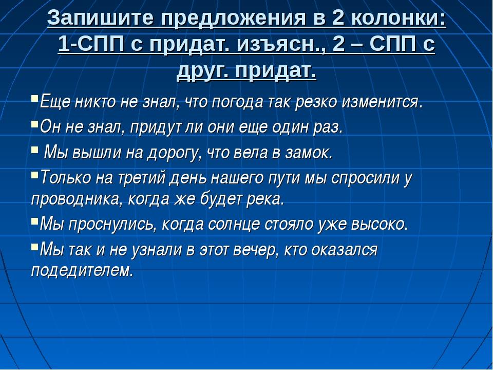 Запишите предложения в 2 колонки: 1-СПП с придат. изъясн., 2 – СПП с друг. пр...