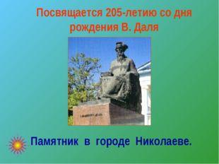 Посвящается 205-летию со дня рождения В. Даля Памятник в городе Николаеве.