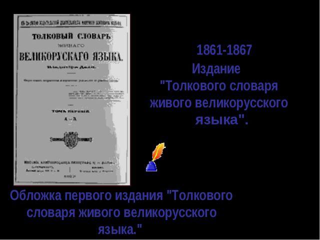 """1861-1867 Издание """"Толкового словаря живого великорусского языка"""". Обложка п..."""