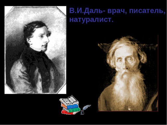 В.И.Даль- врач, писатель, натуралист.