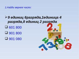 3.Найди верное число: 6 единиц 6 разряда,4 единицы 5 разряда, 8 единиц 3 разр