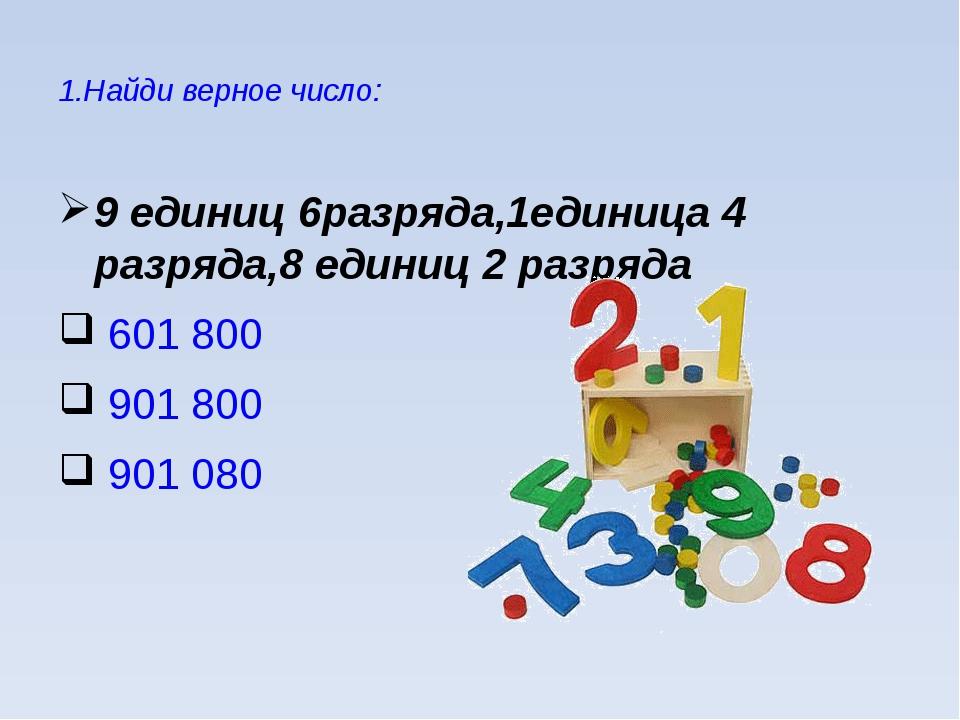 3.Найди верное число: 6 единиц 6 разряда,4 единицы 5 разряда, 8 единиц 3 разр...