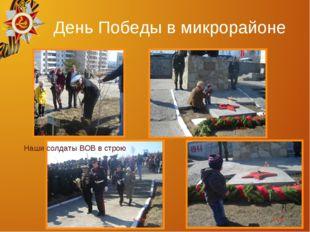 День Победы в микрорайоне Наши солдаты ВОВ в строю