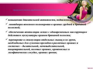 Дыхательная гимнастика, разработанная А. Н. Стрельниковой, способствует повыш