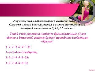 Упражнения из дыхательной гимнастики А. Н. Стрельниковой выполняются в ритме