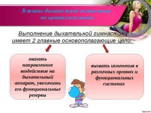 Влияние дыхательной гимнастики на организм человека Выполнение дыхательной ги