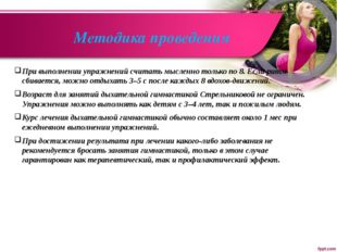 Методика проведения При выполнении упражнений считать мысленно только по 8. Е