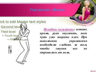 Упражнение «Кошка» Исходное положение: встать прямо, руки опустить, ноги чут