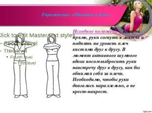 Упражнение «Обхвати плечи» Исходное положение: встать прямо, руки согнуть в