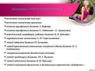 Безаппаратные методы дыхательной гимнастики : восточная гимнастика тай-цзи; в