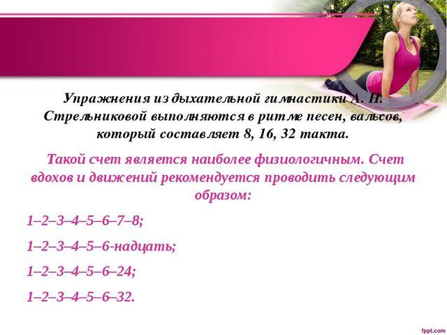 Упражнения из дыхательной гимнастики А. Н. Стрельниковой выполняются в ритме...