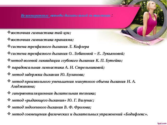 Безаппаратные методы дыхательной гимнастики : восточная гимнастика тай-цзи; в...