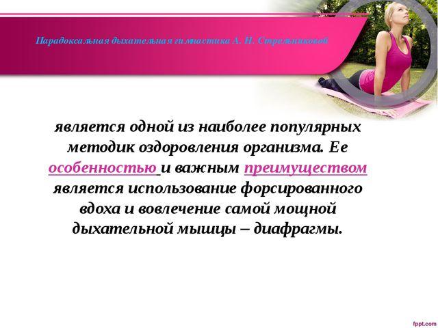 Парадоксальная дыхательная гимнастика А. Н. Стрельниковой является одной из н...