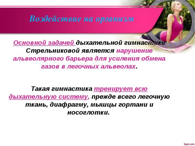 Воздействие на организм Основной задачей дыхательной гимнастики Стрельниковой...
