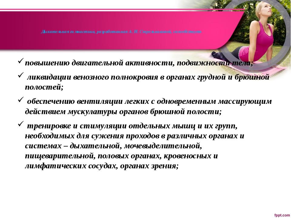 Дыхательная гимнастика, разработанная А. Н. Стрельниковой, способствует повыш...