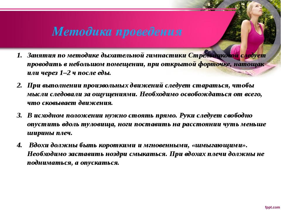 Методика проведения Занятия по методике дыхательной гимнастики Стрельниковой...