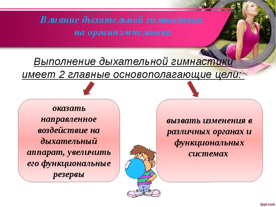 Влияние дыхательной гимнастики на организм человека Выполнение дыхательной ги...