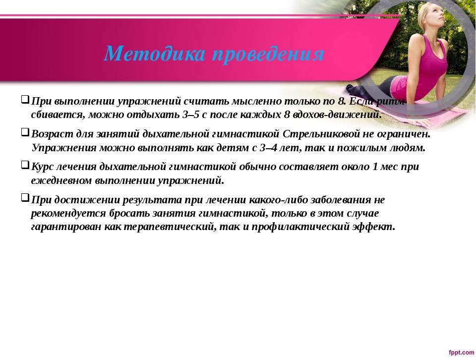 Методика проведения При выполнении упражнений считать мысленно только по 8. Е...