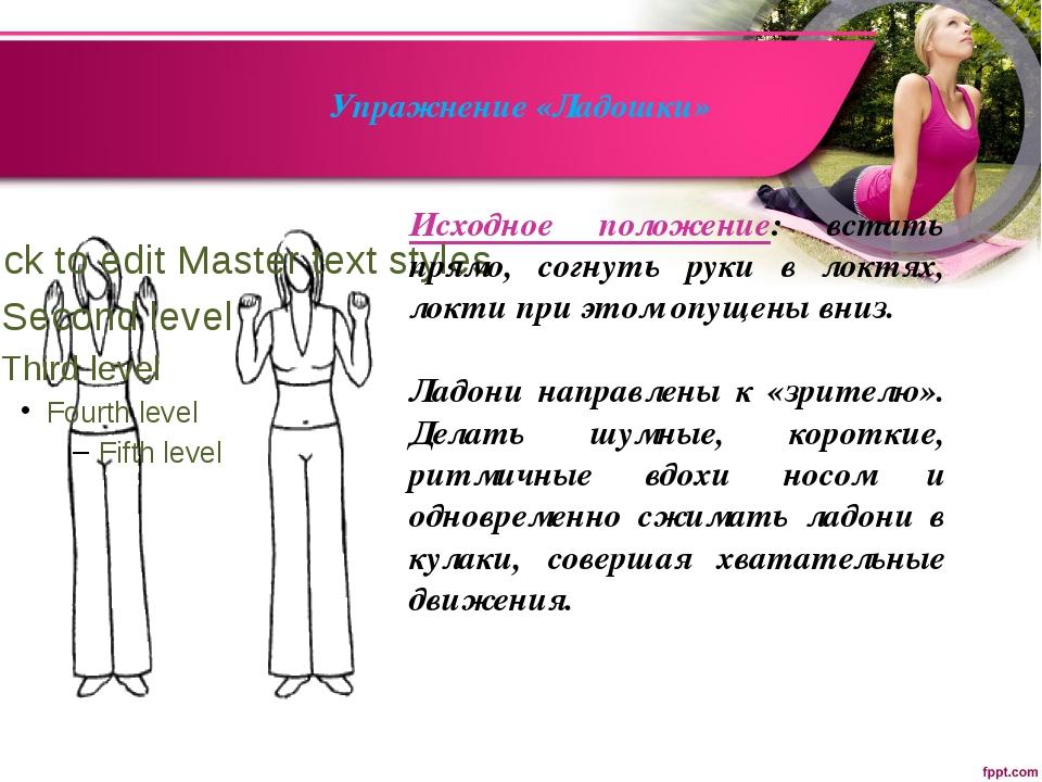Упражнение «Ладошки» Исходное положение: встать прямо, согнуть руки в локтях,...