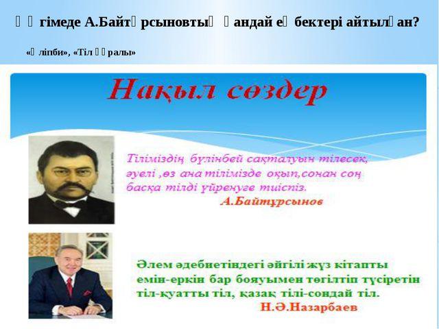 Әңгімеде А.Байтұрсыновтың қандай еңбектері айтылған? «Әліпби», «Тіл құралы»