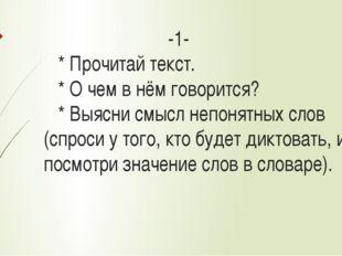 -1- * Прочитай текст. * О чем в нём говорится? * Выясни смысл непонятных сло
