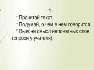 -1- * Прочитай текст. * Подумай, о чем в нем говорится. * Выясни смысл непон