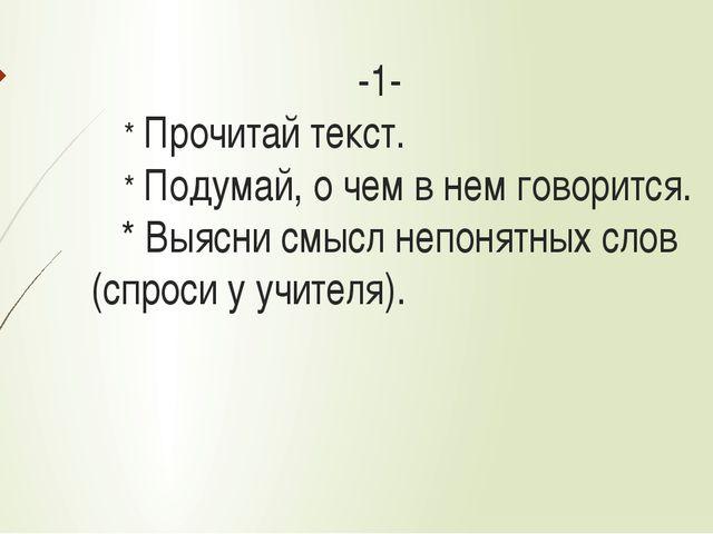 -1- * Прочитай текст. * Подумай, о чем в нем говорится. * Выясни смысл непон...