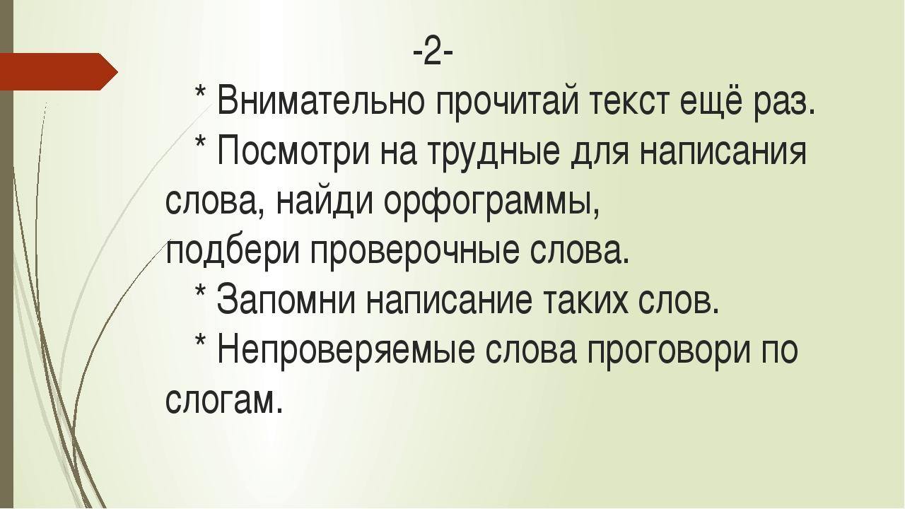 -2- * Внимательно прочитай текст ещё раз. * Посмотри на трудные для написани...