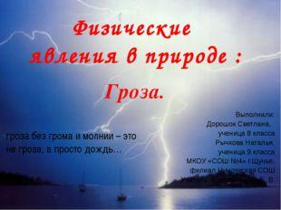 Гроза. Выполнили: Дорошок Светлана, ученица 8 класса Рычкова Наталья, ученица