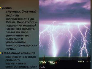 Длина внутриоблачной молнии колеблется от 1 до 150 км. Вероятность поражения