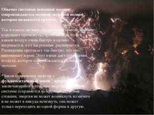 Обычно световые вспышки молнии сопровождаются мощной звуковой волной, котора