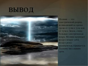 вывод Молния — это электрический разряд, возникающий во время грозы от тучи