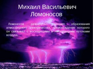 Михаил Васильевич Ломоносов Ломоносов разработал теорию образования атмосферн