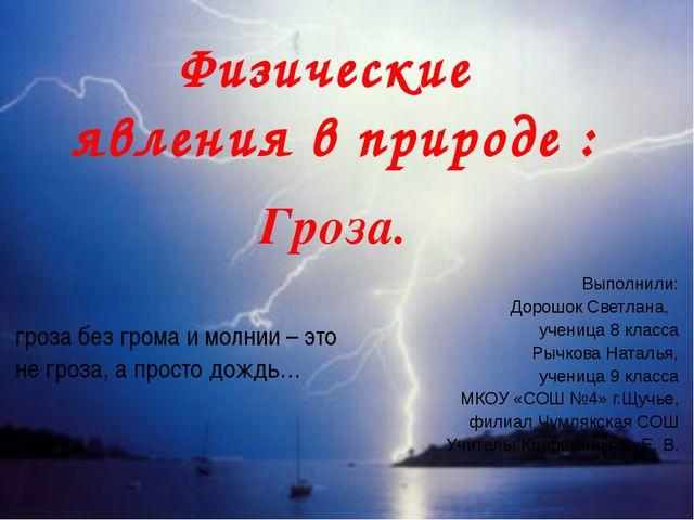 Гроза. Выполнили: Дорошок Светлана, ученица 8 класса Рычкова Наталья, ученица...