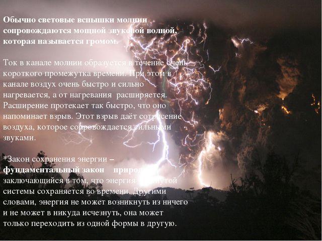 Обычно световые вспышки молнии сопровождаются мощной звуковой волной, котора...