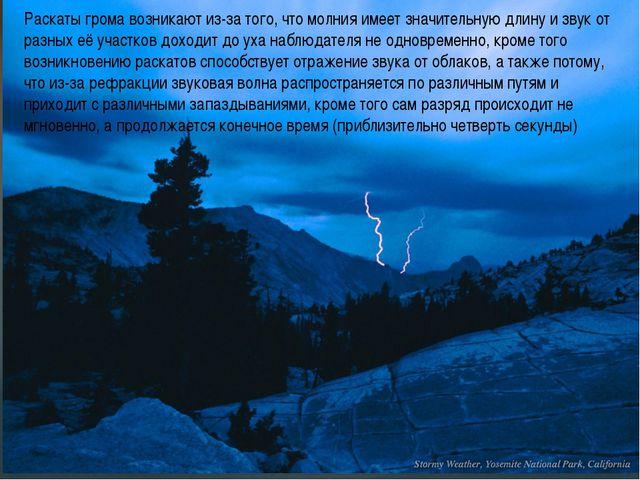 Раскаты грома возникают из-за того, что молния имеет значительную длину и зву...