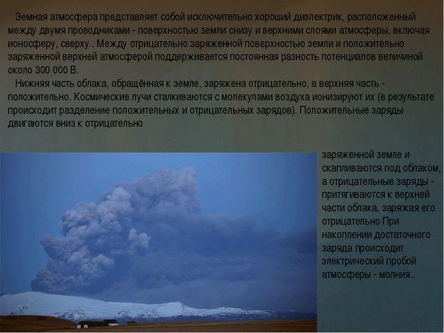 заряженной земле и скапливаются под облаком, а отрицательные заряды - притяг...