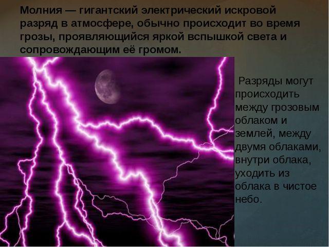 Молния — гигантский электрический искровой разряд в атмосфере, обычно происхо...