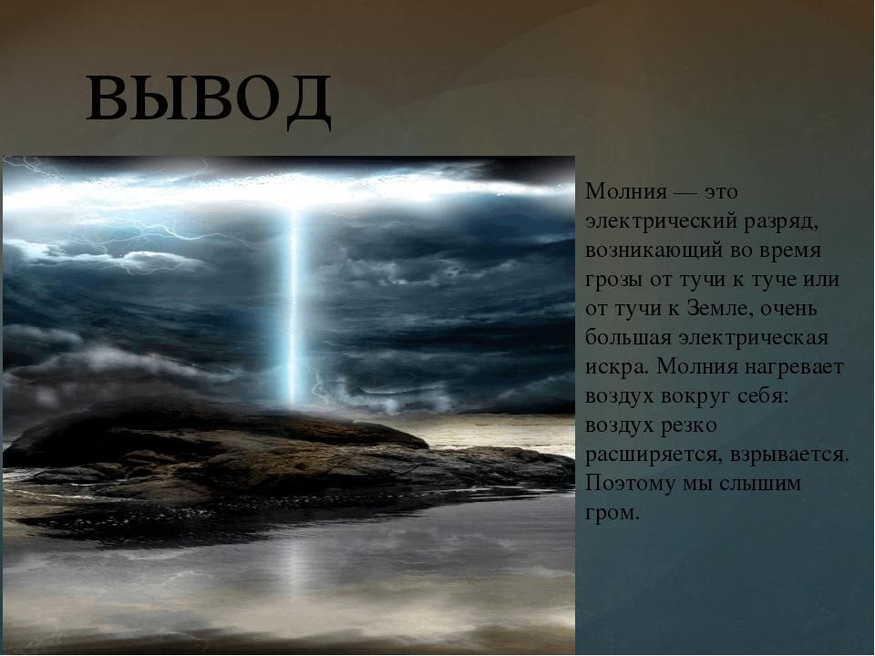 вывод Молния — это электрический разряд, возникающий во время грозы от тучи...