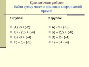 Практическая работа - Найти сумму чисел с помощью координатной прямой 1 групп
