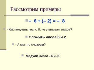 Рассмотрим примеры – 6 + (– 2) = – 8 - Как получить число 8, не учитывая знак